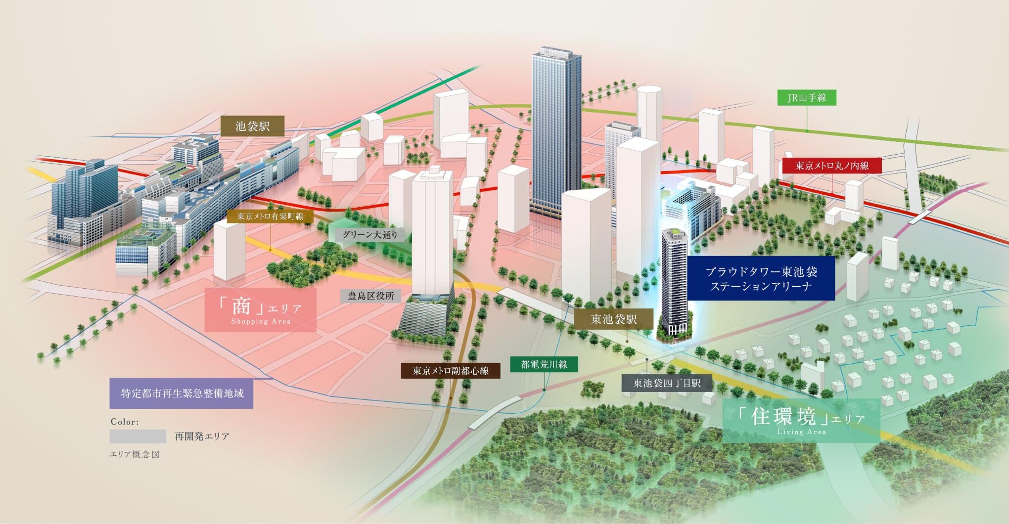 プラウドタワー東池袋ステーションアリーナの周辺環境(再開発)